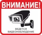"""AUTOSTICKERZ ASZ0002 Наклейка информационный знак """"Внимание, ведётся видеонаблюдение"""" 17х14 см"""