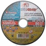 LUGAABRASIV 4603347328064 Круг отрезной 125х1.2x22.2 мм для металла
