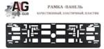 Auto-GUR RP010100 Рамка-книжка под номерной знак, эластичный пластик, цвет черный