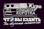 """AUTOSTICKERZ ASZ0033 Наклейка на авто """"Жизнь слишком коротка, чтобы ездить на скучных машинах"""" 14,5 х10 см"""