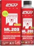 LAVR Ln2507