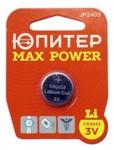 ЮПИТЕР JP2403 Батарейка CR2032 3V lithium 1шт. MAX POWER